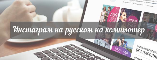 инстагарм на русском для компьютера