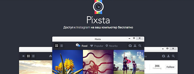 Instagram на ваш компьютер бесплатно