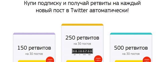Накрутка в твиттере ретвитов