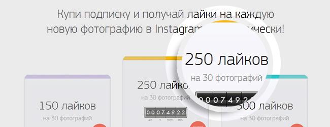 Подключите накрутку лайков для раскрутки в инстаграм