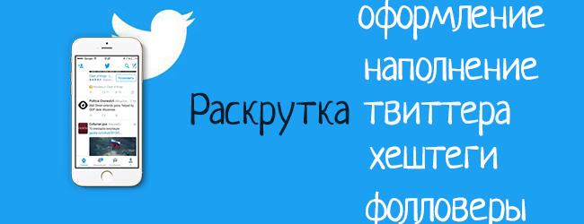 Ракрутка  твиттера