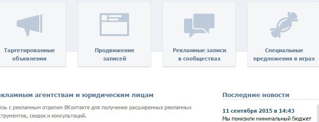 Внутренние продвижение группы вконтакте