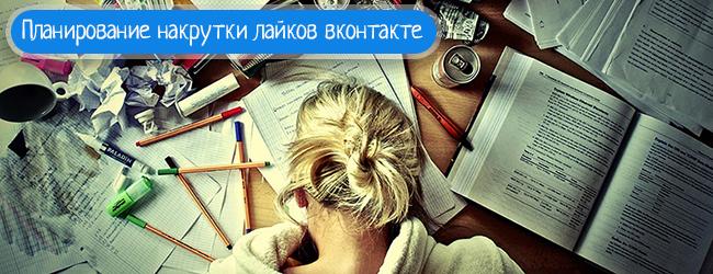 Планирование накрутки лайков вконтакте
