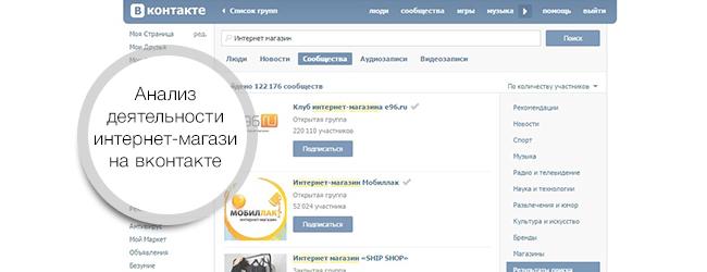 Анализ деятельности интернет-магазина вконтакте