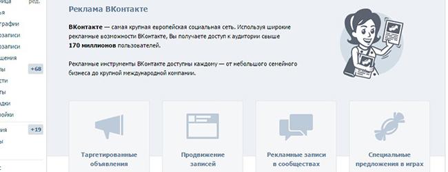 Бизнес-группы вконтакте