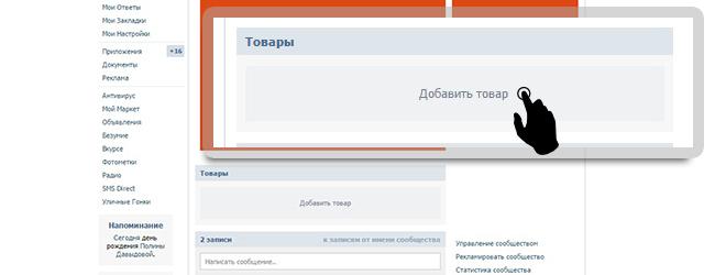 Добавляем товар в магазин вконтакте