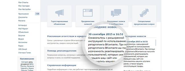 Дополнительные инструменты как накрутить подписчиков в вк