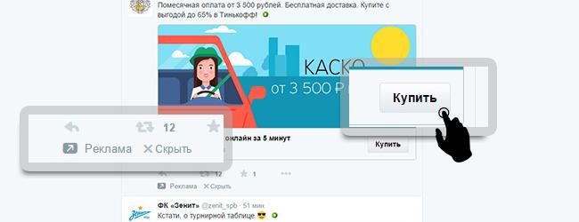 Запуск рекламы для интернет-магазина вконтакте