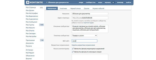 Инструкция как создать магазин вконтакте