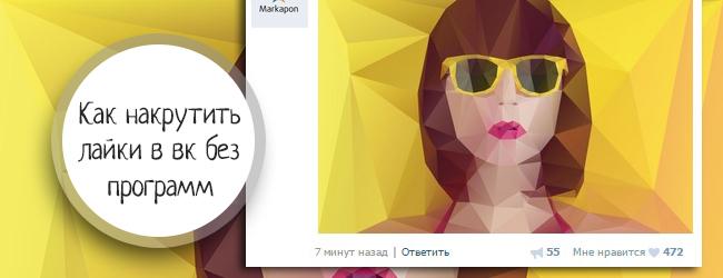 Как накрутить лайки в вконтакте без программ