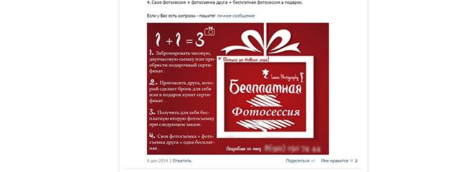 Наполнение интернет магазина вконтакте