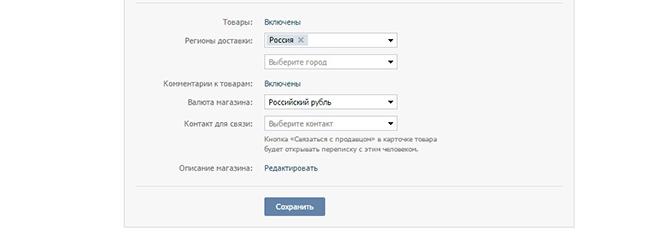 Создаем магазин вконтакте