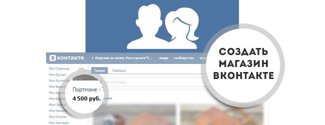 Создать магазин в вконтакте