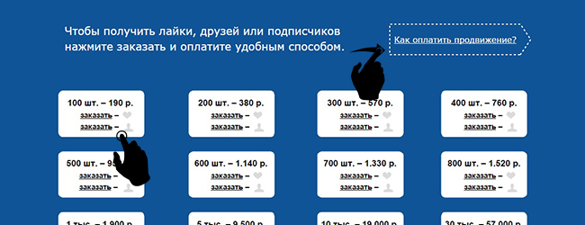 Увеличение аудитории или подписчики для интернет-магазина вконтакте