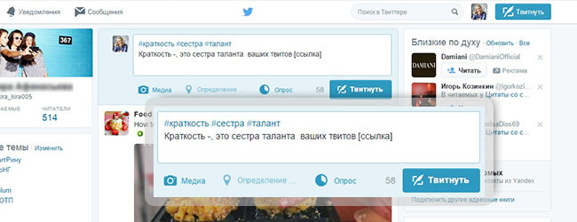 Взаимодействие накрутки с аккаунтом в твиттере