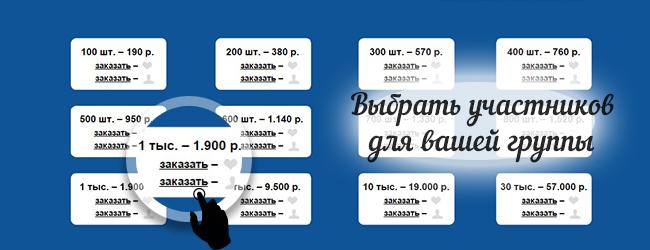 Программу для накрутки участников в группы вконтакте