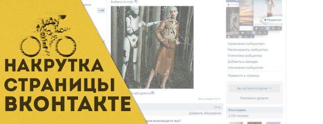 Накрутка страницы во вконтакте