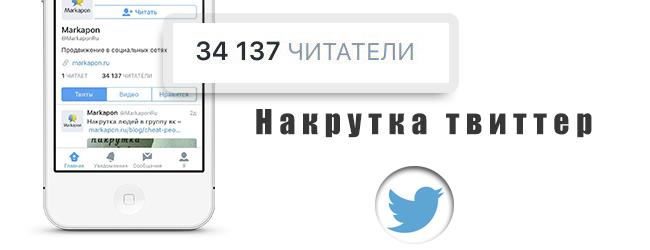 Накрутка твиттер