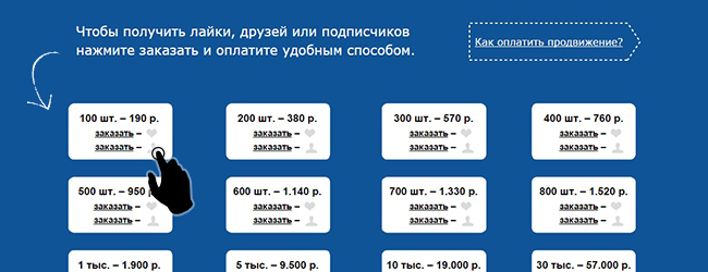Онлайн накрутка подписчиков вконтакте