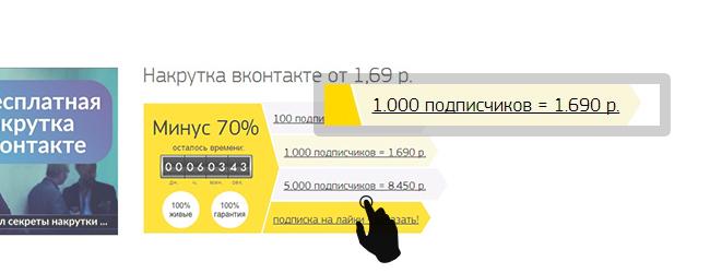 Скидки на накрутку страницы вконтакте