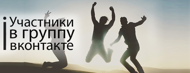 Участники в группу во вконтакте