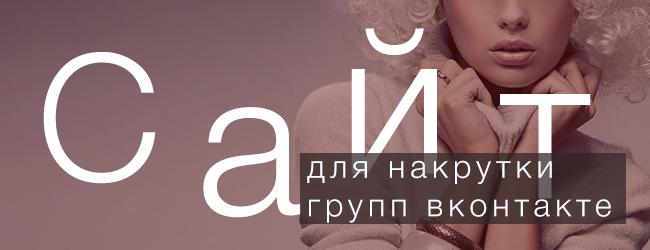сайт для накрутки групп во вконтакте