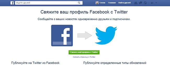 Взаимодействие с социальными сетями
