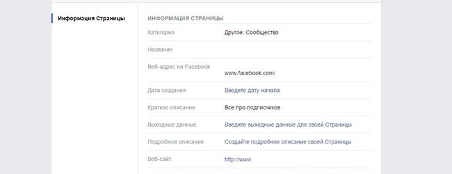 Внутренняя оптимизация фейсбук