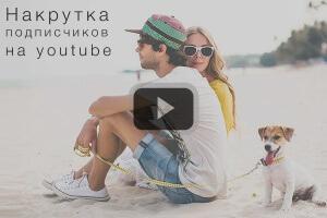 Накрутка подписчиков на youtube