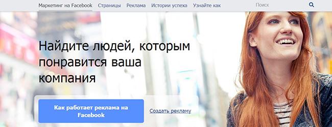 Решения для бизнеса в фейсбук