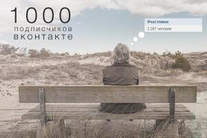 1000 подписчиков вконтакте