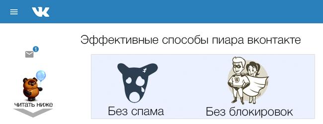 Пиар в вконтакте