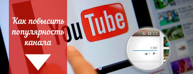 1000 просмотров на You Tube