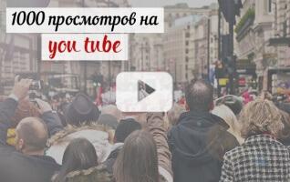 1000 просмотров на youtube