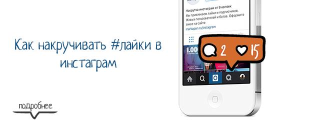 Как накручивать лайки в instagram