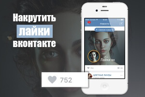 Накрутить лайки вконтакте