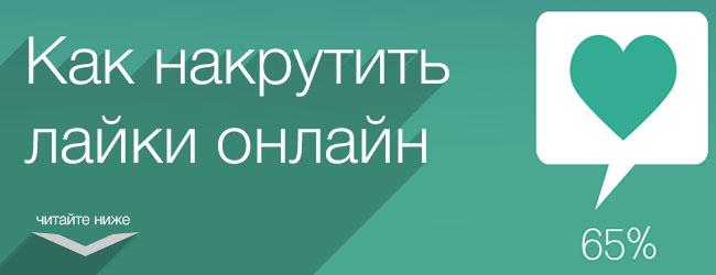 Накрутка лайков онлайн вконтакте фейсбук, инстаграм
