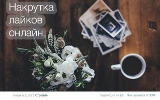Накрутка лайков онлайн
