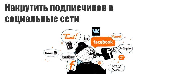 Накрутить подписчиков в социальные сети