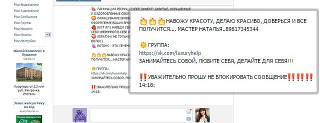Добавится в друзья чтобы пригласить в группу вконтакте