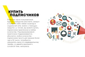 Купить подписчиков, вконтакте, твиттер, инстаграм, facebook
