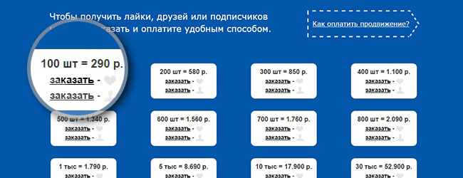 Купить подписчиков вконтакте