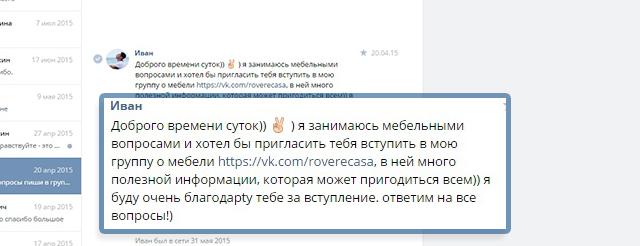 Пригласить подписчиков в группу вконтакте