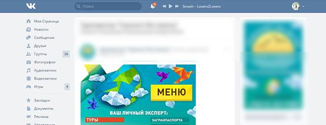 меню и оформление в вконтакте