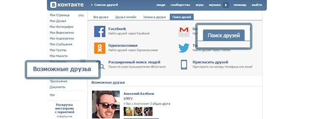 Как посмотреть рекомендации - возможные друзья вконтакте