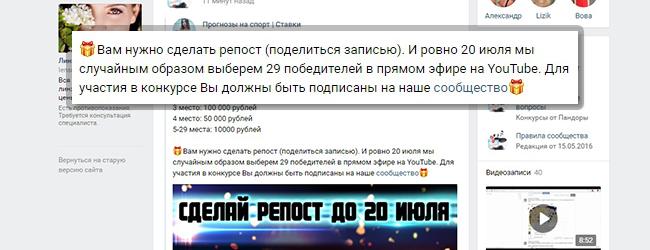 Конкурсы, реклама и внешние источники для раскрутки группы вконтакте