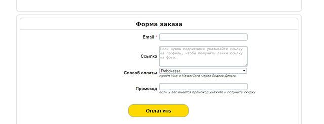 Накрутка подписчиков онлайн в инстаграм