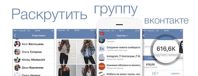 Форум по раскручиванию группы вконтакте