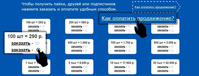 Как набрать подписчиков с помощью накрутки вконтакте