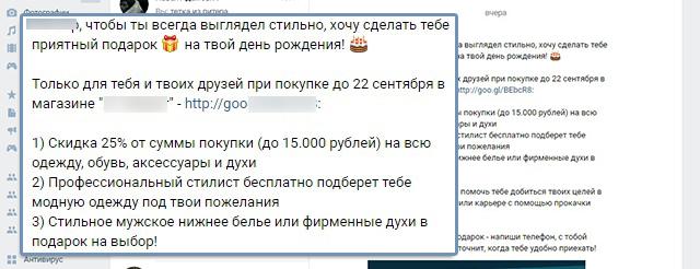 Как составляют шаблоны сообщений вконтакте